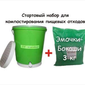 Стартовий набір для компостування харчових відходів