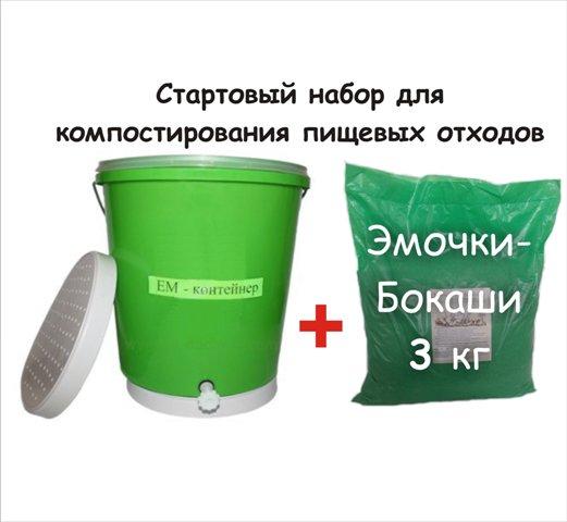 startovyj nabor dlya kompostirovaniya pishhevyh othodov - Стартовый набор для компостирования пищевых отходов
