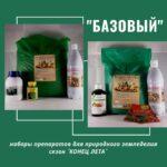 bazovyj 150x150 - НАБОР препаратов БАЗОВЫЙ для сезона Конец лета