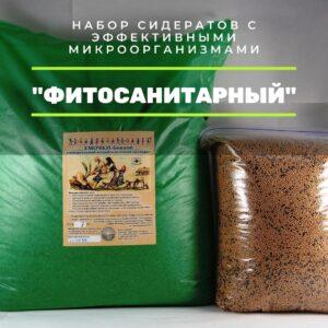 fitosanitarnyj 300x300 - Заря микробиоэффект купить бокаши, эмочки, защита растений, удобрения