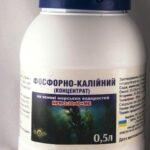 fosforno kalijnyj konczentrat 05l 85grn 1l. 130grn1 kopiya 150x150 - НАБОР препаратов БАЗОВЫЙ для сезона Конец лета