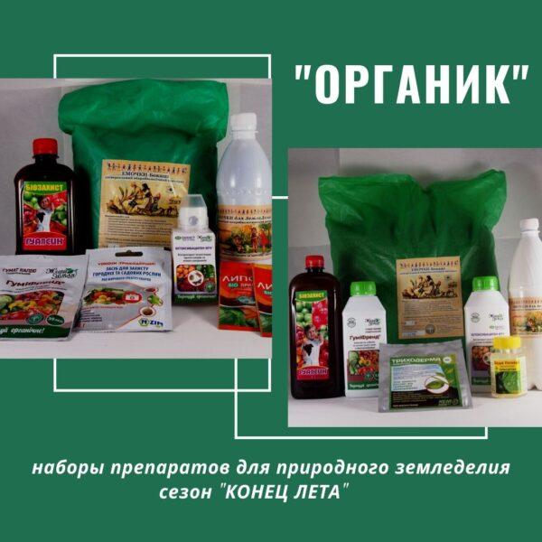 НАБОР препаратов ОРГАНИК для сезона Конец лета