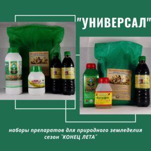 НАБОР препаратов УНИВЕРСАЛЬНЫЙ для сезона Конец лета