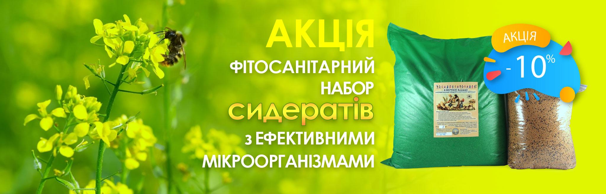 zarya banner 02 ukr - Зоря микробиоэффект купити бокаши, емочки, захист рослин, добрива