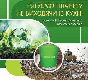1 2 300x273 - ЭМ-компостер PureNature 20л для пищевых отходов, двойной