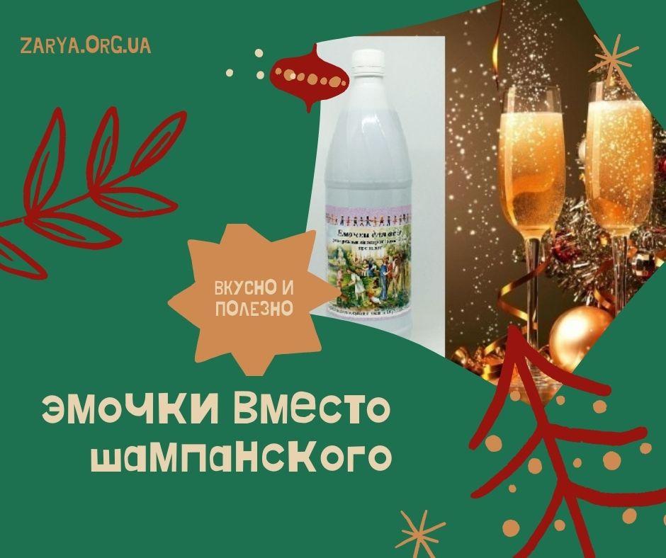 emochki vmesto shampanskogo - Полезное, экономное и вкусное ЭМ-ШАМПАНСКОЕ