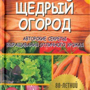 Б.А.Бублик «Щедрый огород. Авторские секреты выращивания отличного урожая»