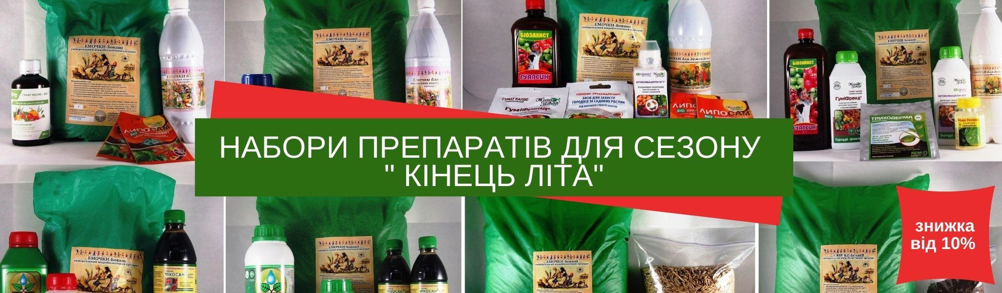 3 1 - Заря микробиоэффект купить бокаши, эмочки, защита растений, удобрения